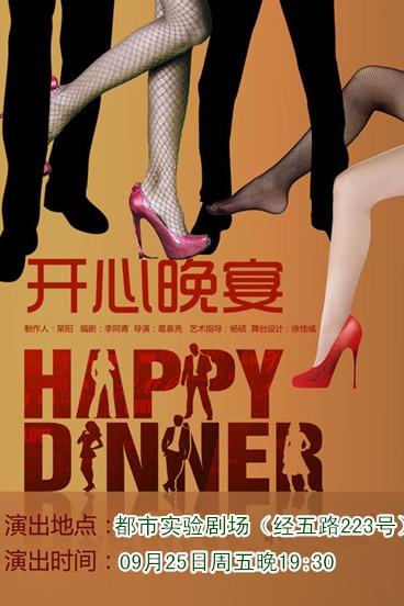 百老汇经典喜剧《开心晚宴》9月25日公社专场爆笑来袭!