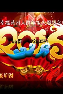 2015羊年幸福黄州人年饭
