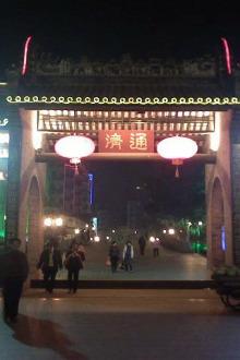 元宵佳节闹元宵行通济桥