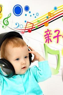 睿童早教音乐之旅