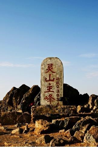 """【北京百灵鸟户外】8月6日登北京最高峰 """"东灵山"""""""