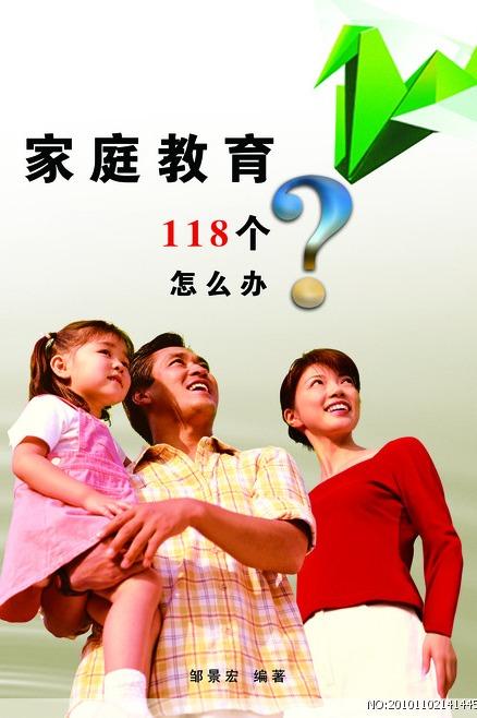 长沙10月26日家庭教育公益课程
