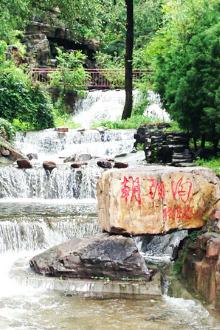 5月26日(周四)河北武安朝阳沟景区