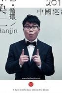 香港音乐幕后大咖陳奐仁2016重庆分享会
