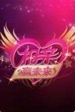 冬季恋歌-玉溪大型相亲会