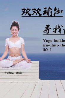 曲阳(户外瑜伽)免费公益瑜伽课!