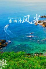 一起感受最美海景深圳东西冲穿越