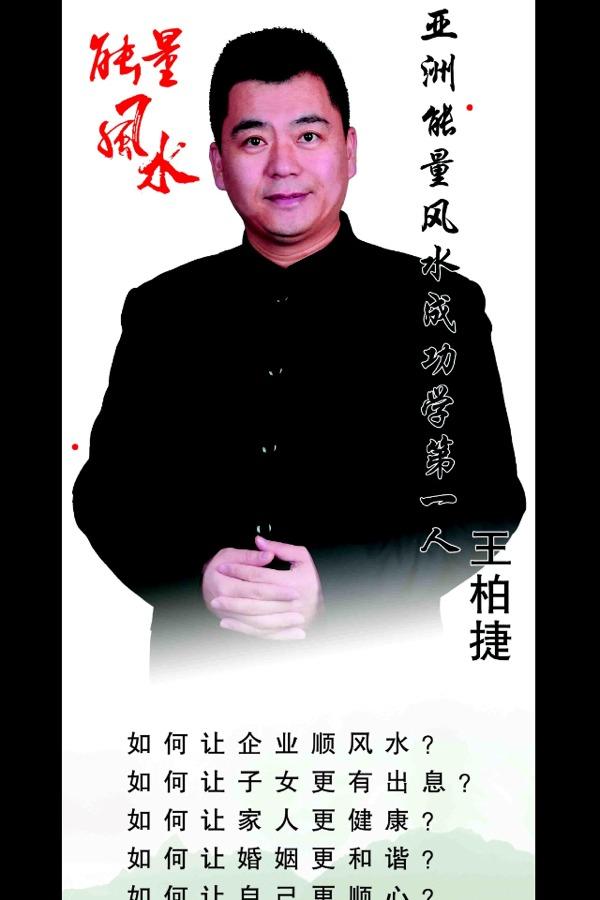 武汉《能量风水,财富人生》7月25日大型公益讲座