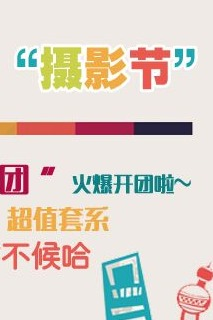 """九江生活首届""""摄影抱抱团""""无年龄限制的摄影盛会"""