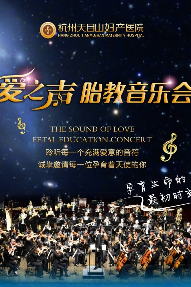 杭州爱之声胎教音乐会11月22日盛大开启!