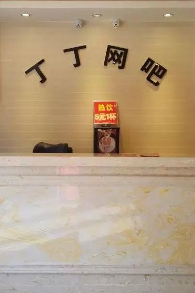 阿荣旗丁丁网吧会员英雄联盟奖励活动