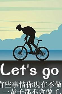 五一骑行活动组织