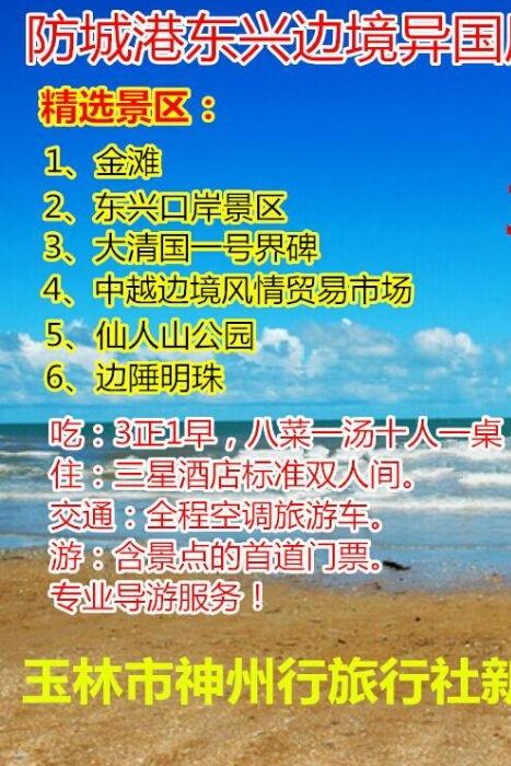 7月4日 (周六) 中越边界 防城巷江山半岛 出海捕捞 2天游