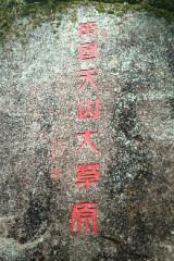 挑战雷公山相约在赣,湘,粤三省交界处,观瀑布