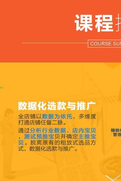 重庆 店铺运营课程 开课了 重庆电商培训