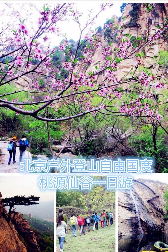 桃园仙谷一日游