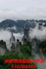 张家界国家森林公园+张家界大峡谷+天门山国家公园