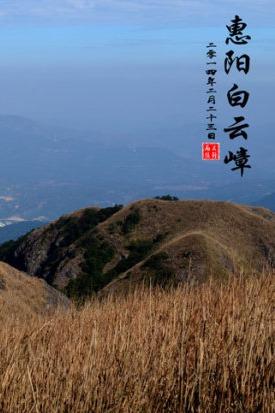 10月16号小武功山—惠州白云嶂