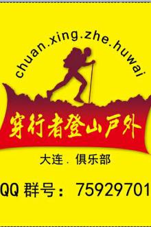 8月13日(周六)老虎滩(石槽村海边)露营活动召集