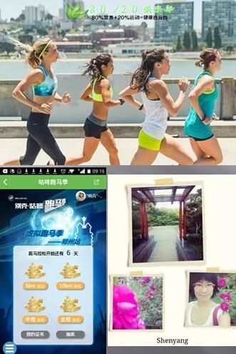 沈阳:新湖明珠5k迷你马拉松 -线上线下有奖活动