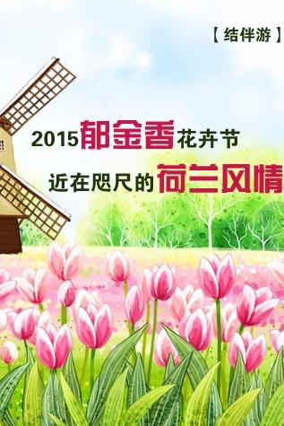 邀你参加南昌2015郁金香花卉节