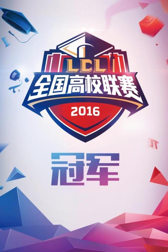 第五届LOL全国高校联赛大庆赛区海选赛开始报名!