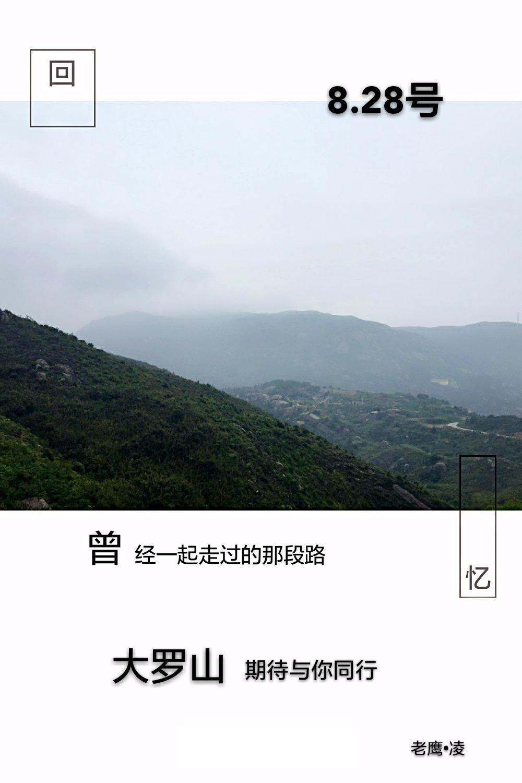 8.28日大罗山最美线自由行