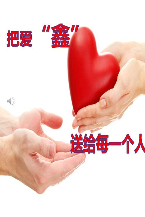 """把爱""""鑫""""传递给每一个人"""