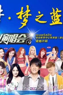 中国梦梦之蓝群星演唱会