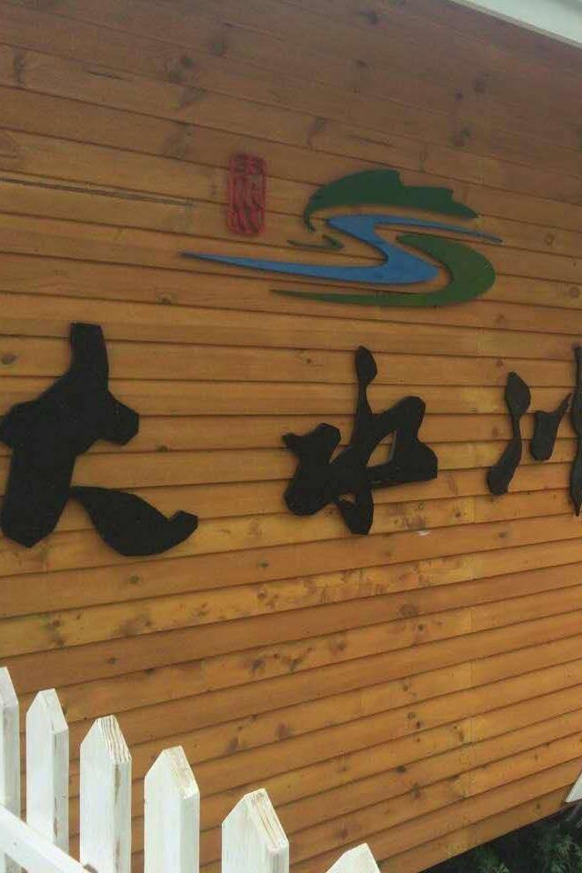 【端午节集结号】6月10日大水川,灵宝峡一日游
