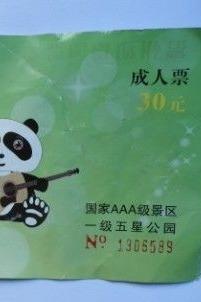 温州景山动物园半日游