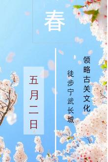 我和春天有个约会——徒步宁武古长城