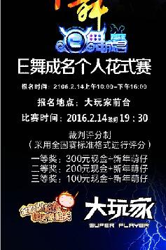 版纳万达大玩家(E舞成名)邀你热舞2.14