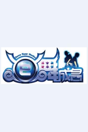 版纳E舞成名聚会交流赛(第一期正式开启)