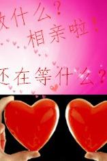 10月1号准备举办  国庆节单身派对活动