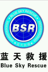 简阳蓝天救援队(筹)2015年年度总结会