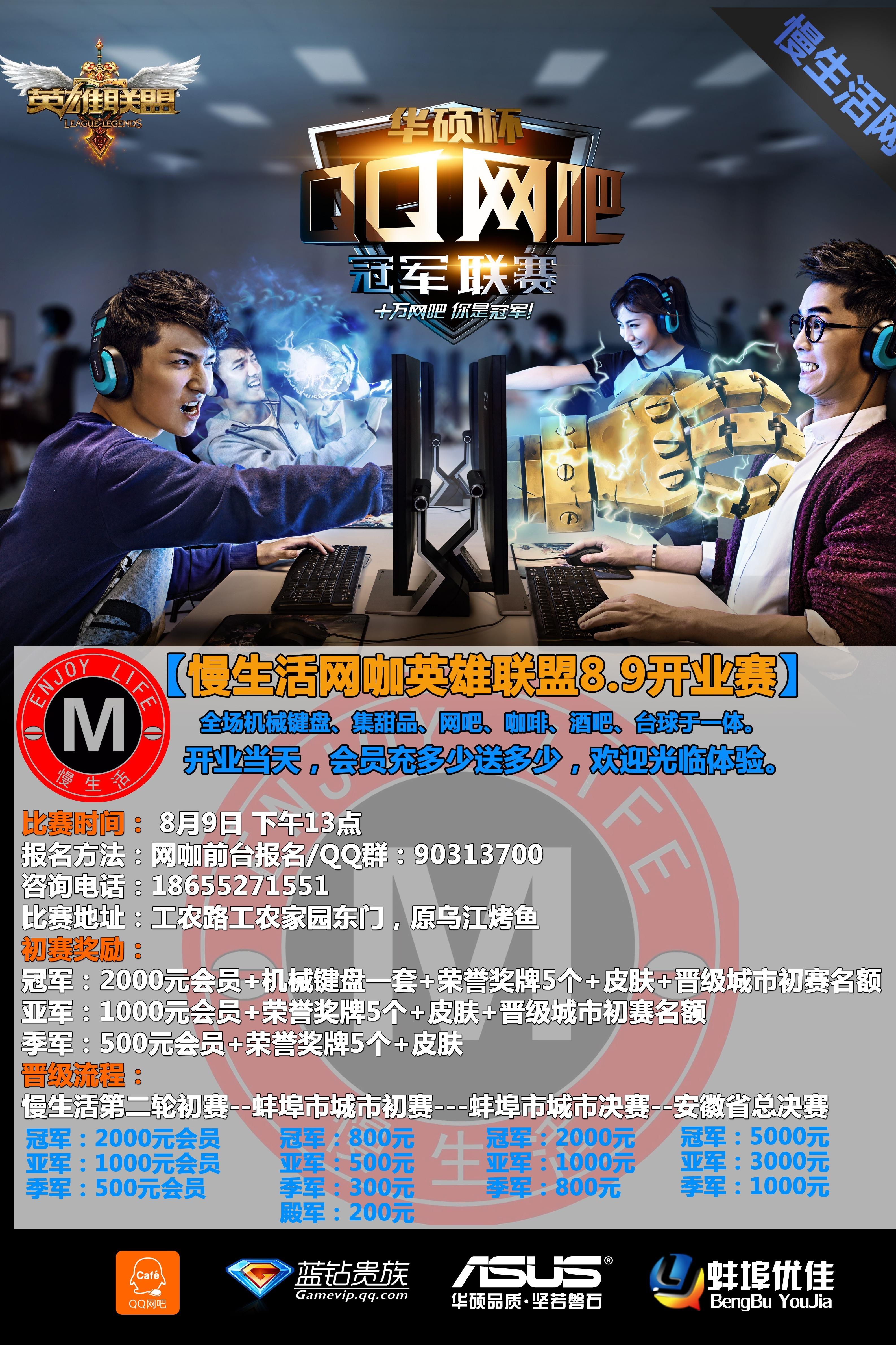 【英雄联盟开业赛】慢生活网咖QQ网吧冠军联赛