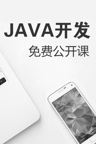 Java开发免费公开课(第69期)