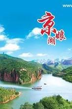 京娘湖后山~桃花山穿越;平遥古城—乔家大院