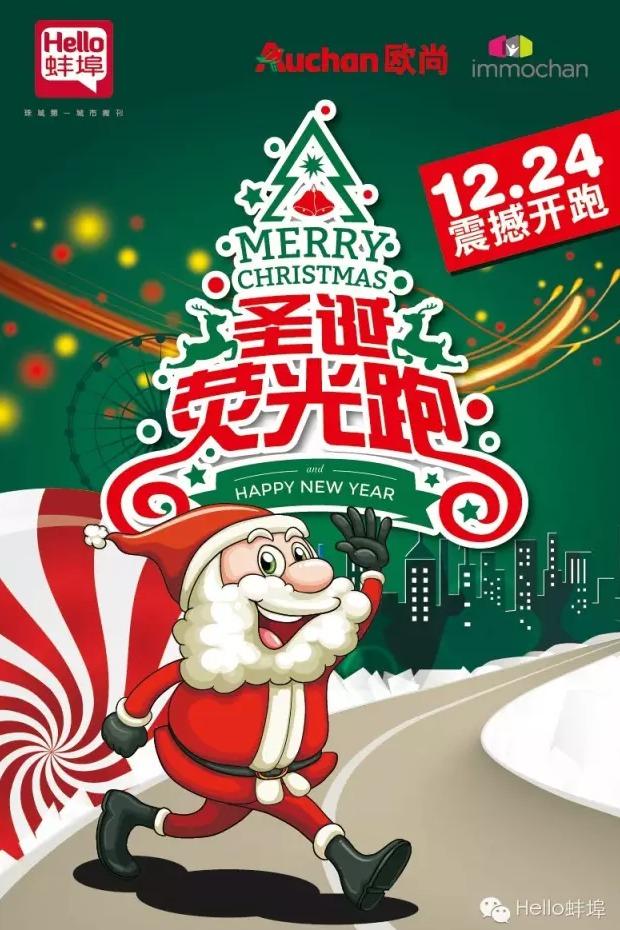 2015.12.24平安夜欧尚【圣诞荧光跑】