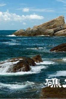 穿越最美海岸线——深圳东西冲