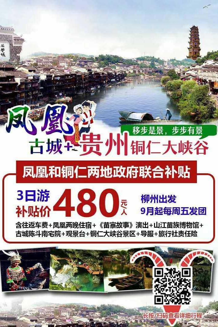 9月23日凤凰古城、铜仁大峡谷三日游
