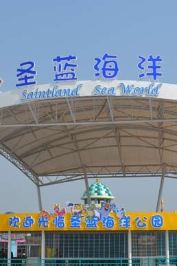 一元钱骑行游览圣蓝海洋公园