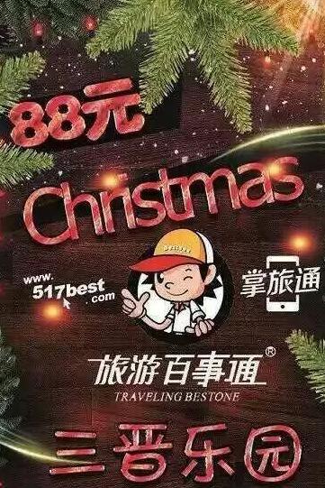 圣诞节三晋乐园狂欢夜
