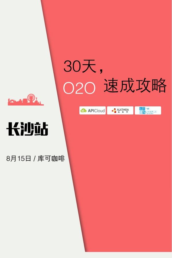 30天,O2O速成攻略【8.15长沙站】