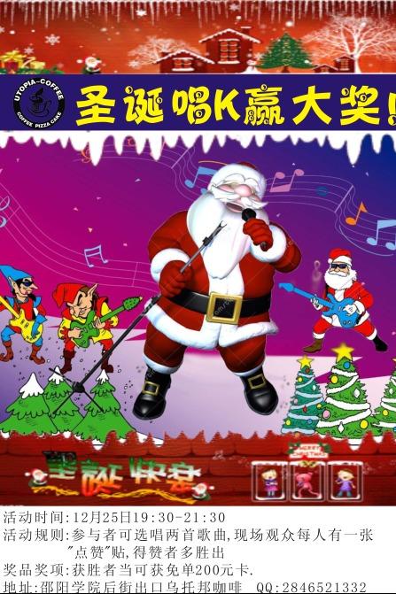 乌托邦圣诞唱K赢大奖!