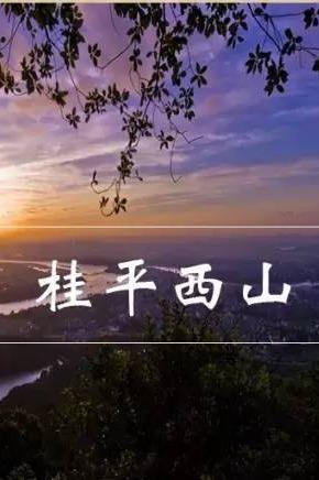【即将满员】【12月17日】游桂平西山千年佛教圣地
