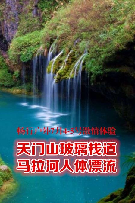 畅行户外7月4-5号天门山玻璃栈道&马拉河人体漂流