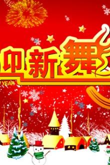 正阳首届迎新春民间联谊会