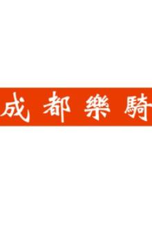 2016成都乐骑车队团年会